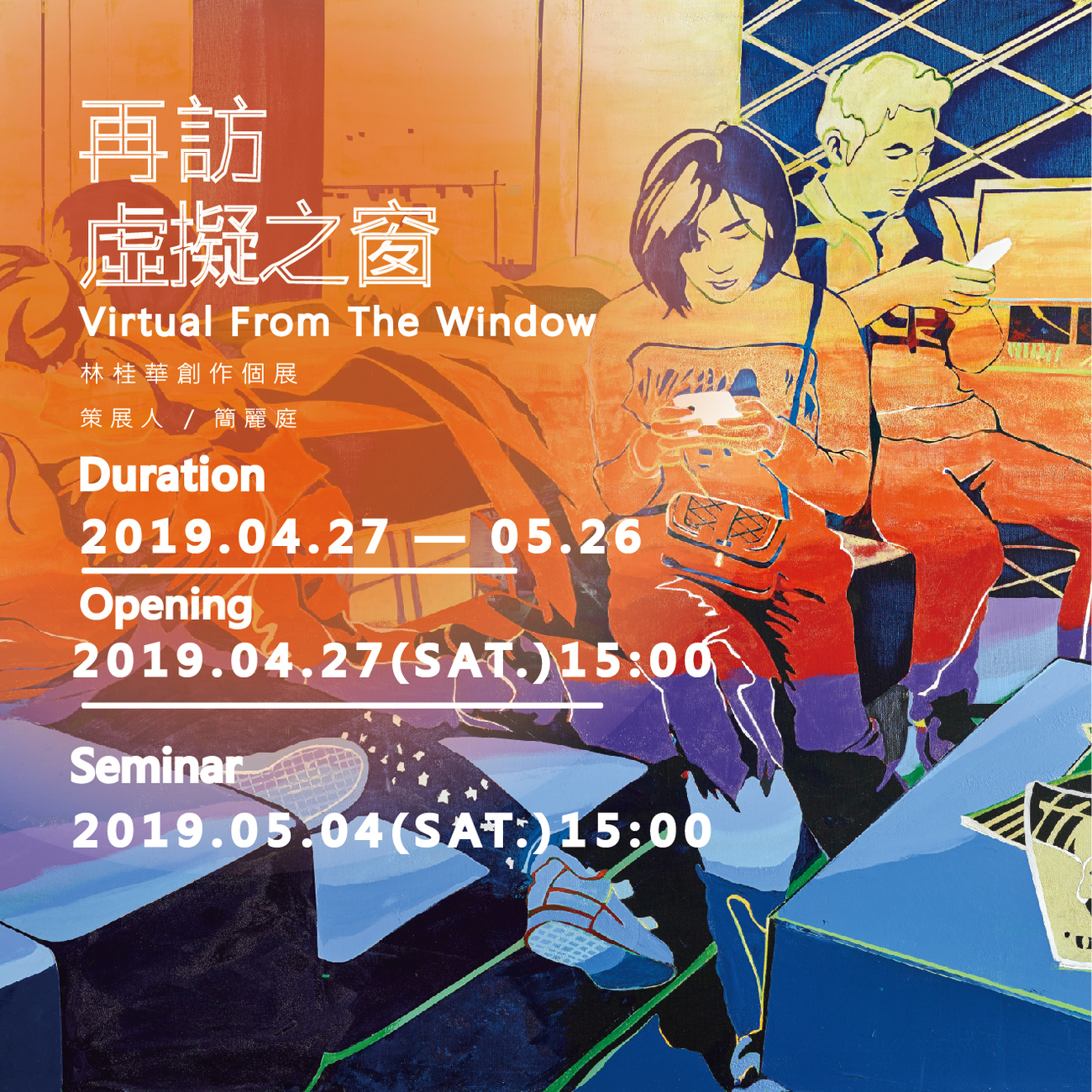 《再訪虛擬之窗》– 林桂華個展