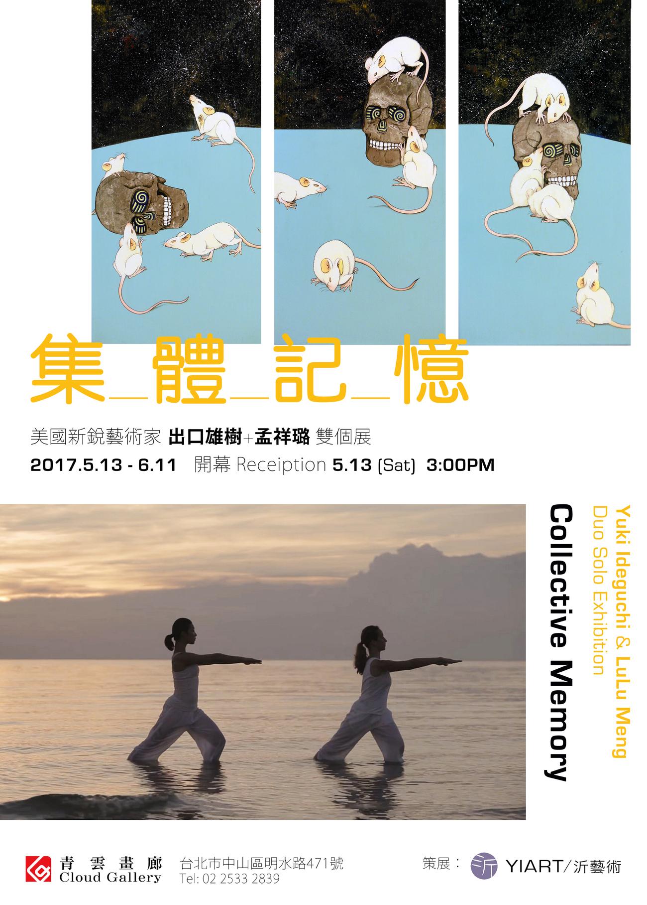 《集體記憶》 - 紐約新銳藝術展