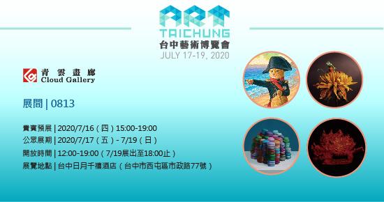 2020台中藝術博覽會