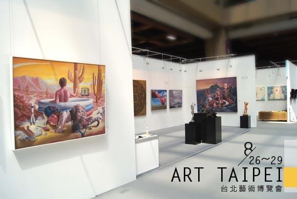 2011台北國際藝術博覽會