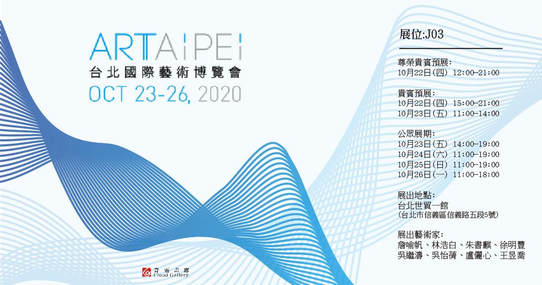 2020台北藝術博覽會