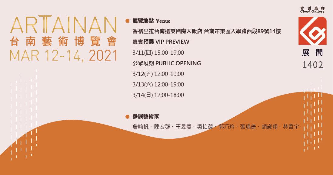 2021台南藝術博覽會