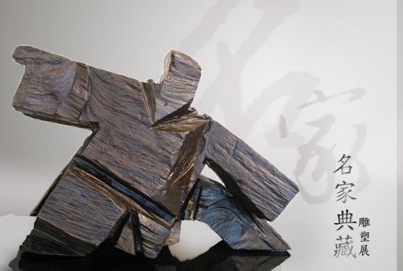 名家典藏雕塑展