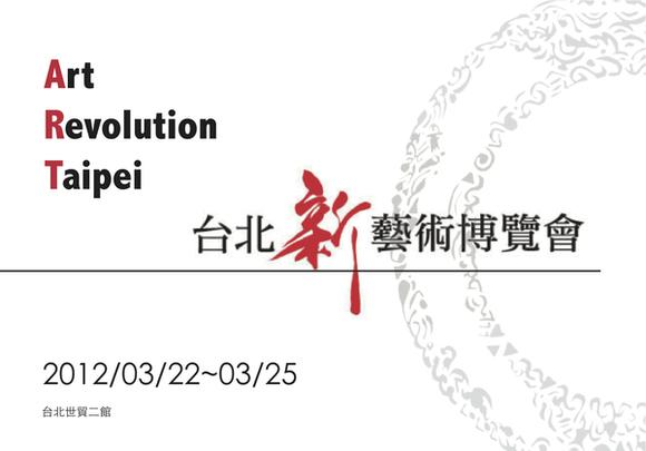 2012 新藝術博覽會