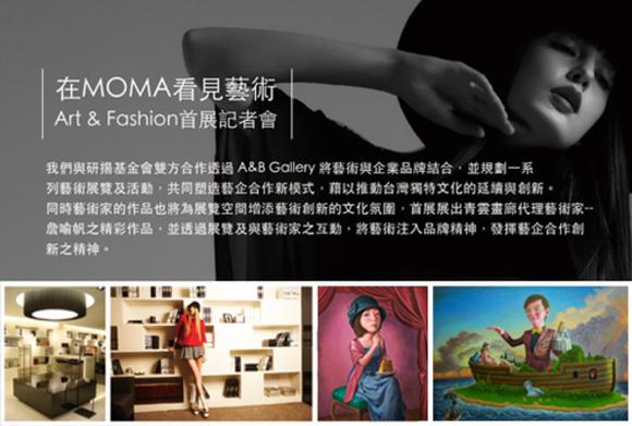 詹喻帆 X MOMA Art & Fashion Gallery