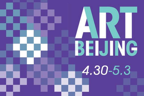 2013藝術北京