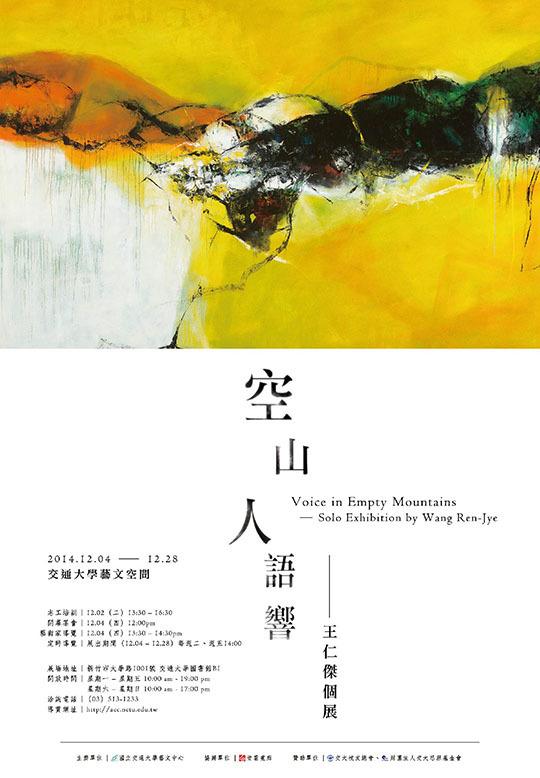 空山  人語響 ─ 王仁傑個展   Voice In Empty Mountains  ─  Solo Exhibition By Wang Ren-Jye