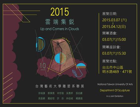 《雲端集銳》台灣藝術大學雕塑系聯展