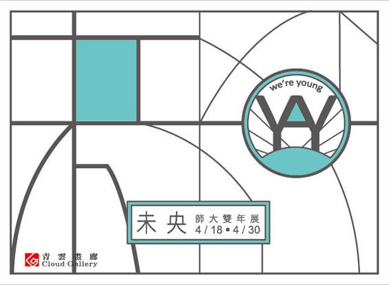 「未央」─ 師大雙年展