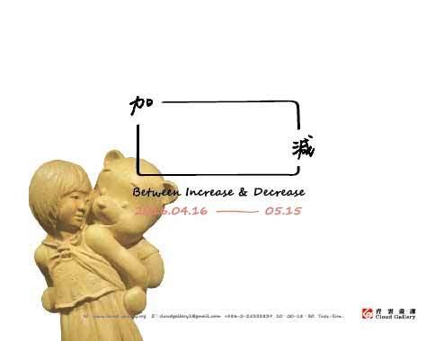加減之間:當代雕塑聯展