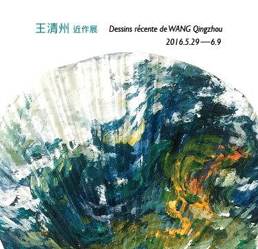 王清州近作展 Dessins récente de WANG Qingzhou